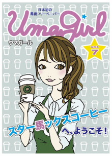 UmaGirl vol.7